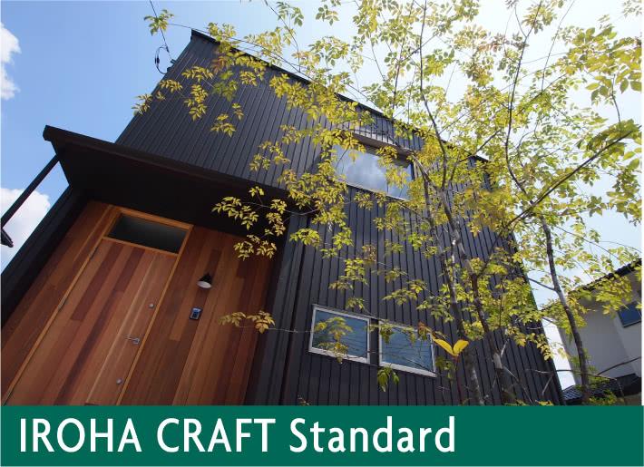 IROHA CRAFT Standard