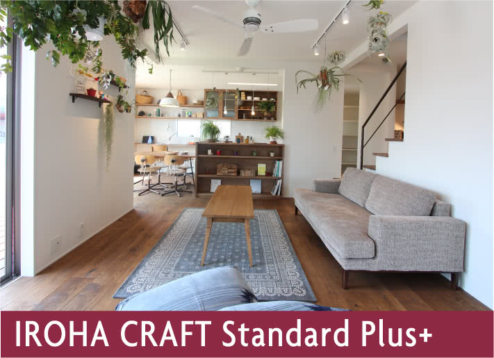 IROHA CRAFT Standard Plus+
