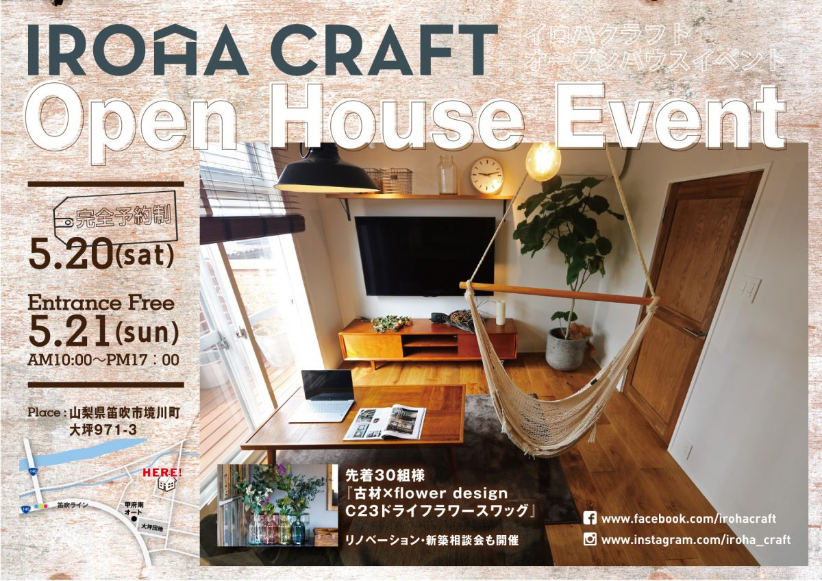 OPEN HOUSE EVENTのお知らせ