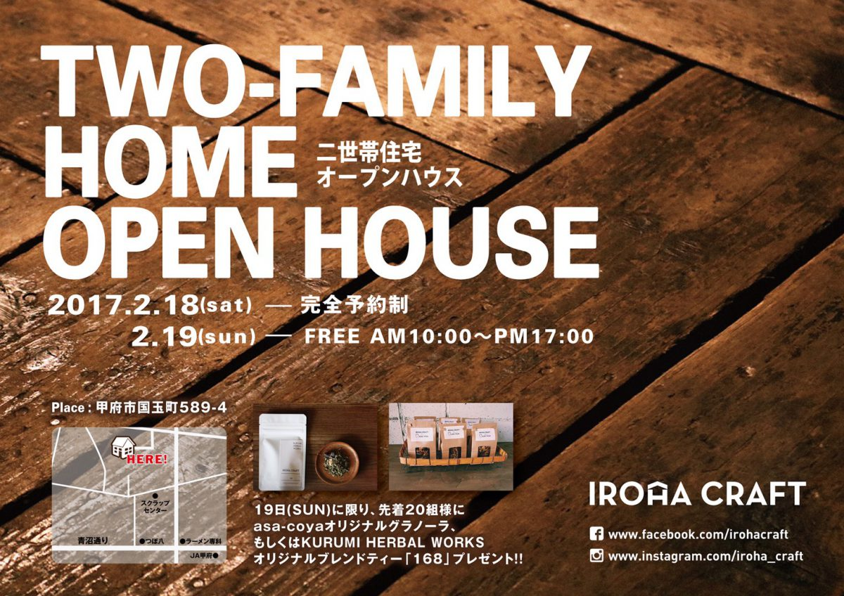 TWO-FAMILY HOME OPEN HOUSEのお知らせ