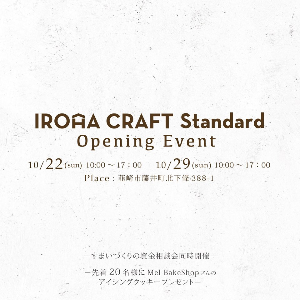IROHA CRAFT Standard Open Event のお知らせ