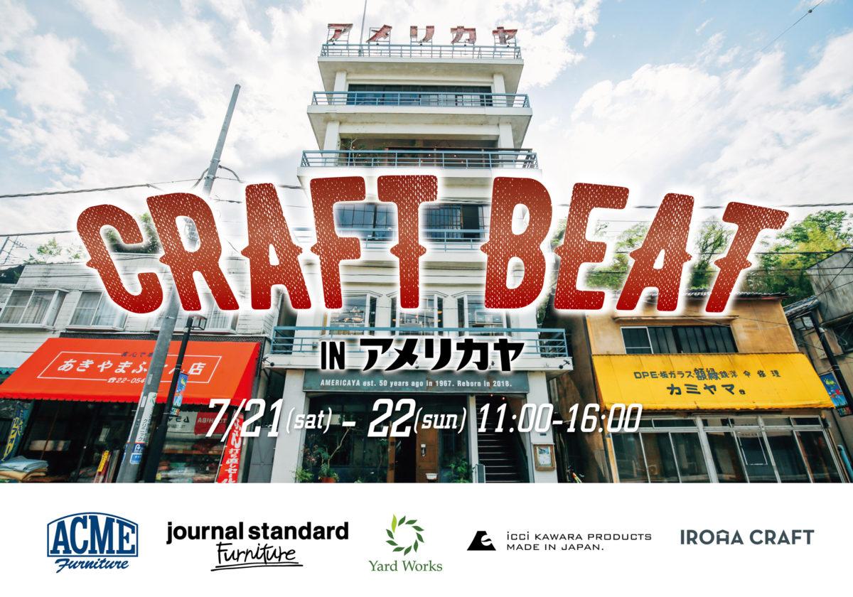 CRAFT BEAT 開催のお知らせ