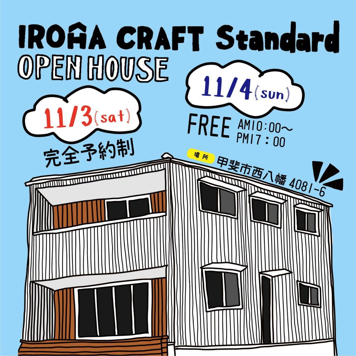 IROHA CRAFT Standard OPEN HOUSE のお知らせ