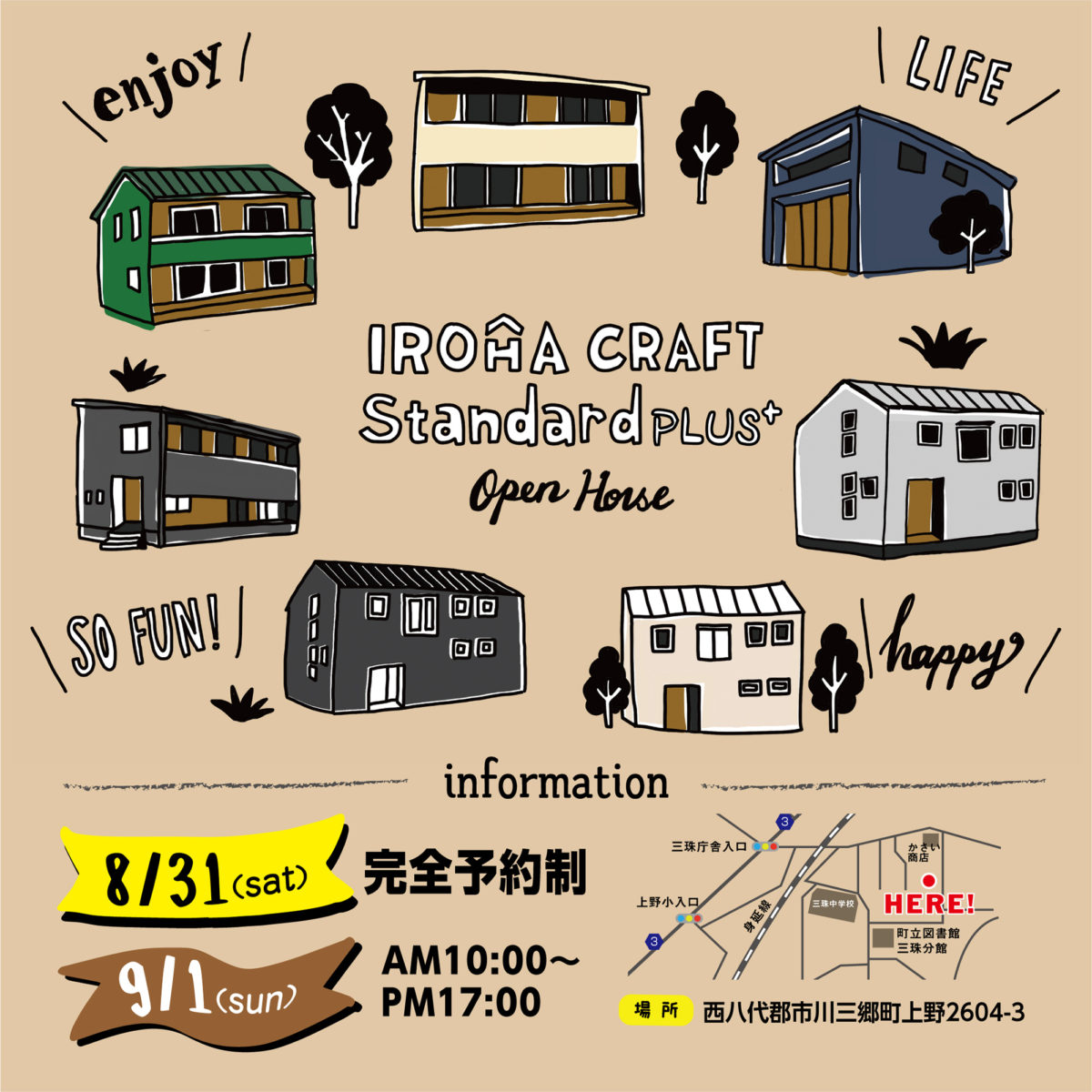 IROHA CRAFT Standard PLUS+ OPEN HOUSEのお知らせ