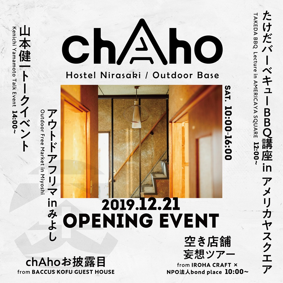 chAho OPENIG EVENTのお知らせ