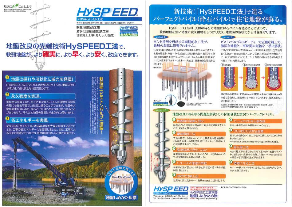 地盤改良の先端技術HySPEED工法で、軟弱地盤が、より確実に、より早く、より安く、改良できます