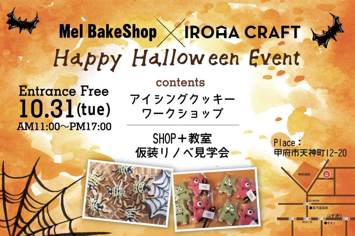 Happy Halloween Event(仮装リノベ見学会) のお知らせ