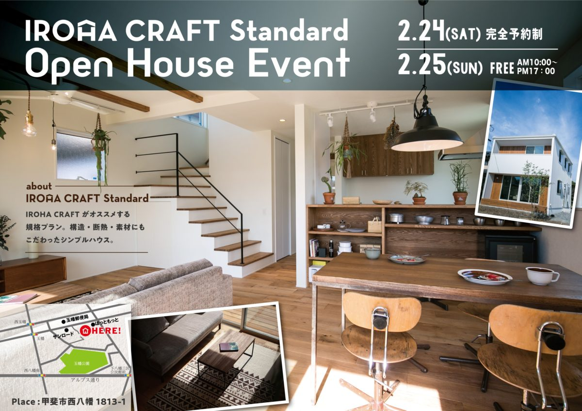 IROHA CRAFT Standarad OPEN HOUSE EVENTのお知らせ