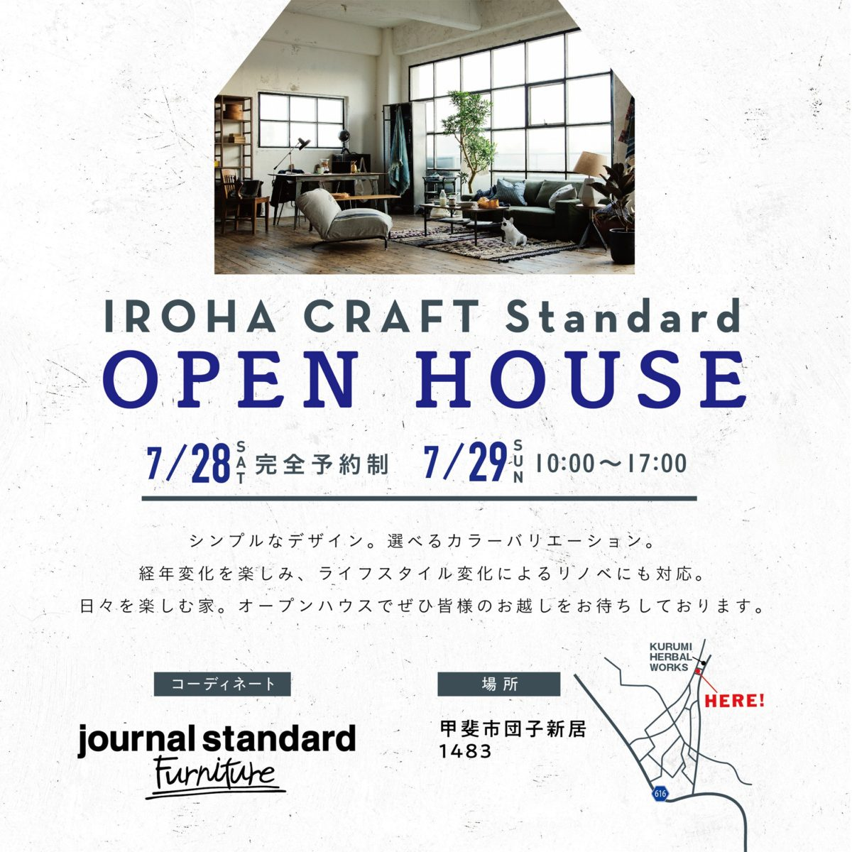 IROHA CRAFT Standard OPEN HOUSE のお知らせ