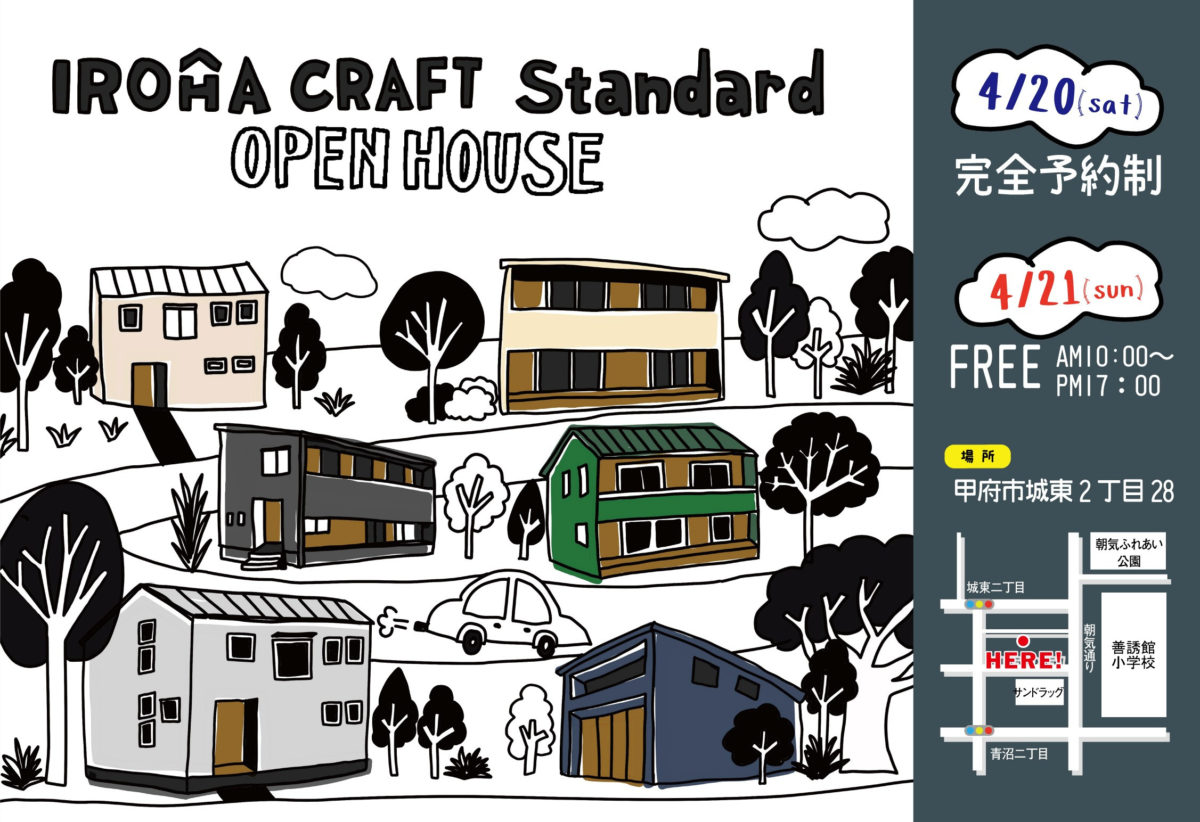 IROHA CRAFT Standard OPEN HOUSEのお知らせ