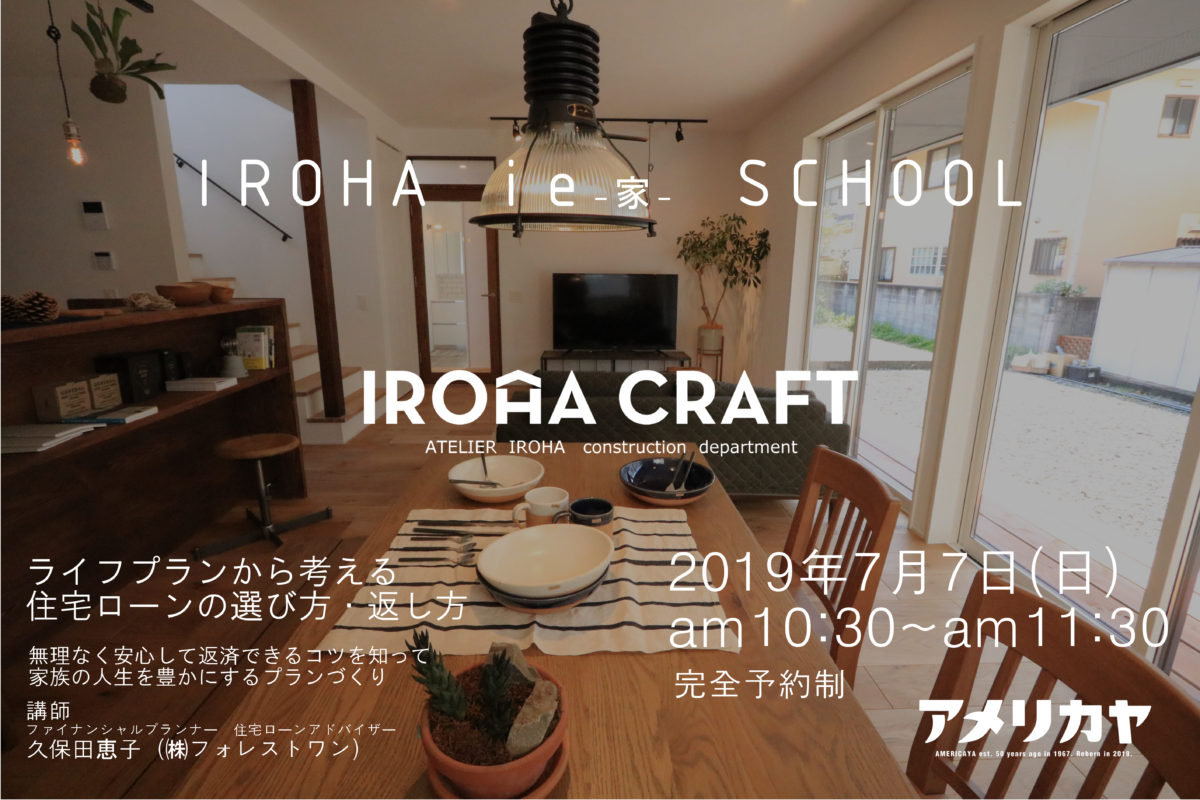 IROHA ie-家- SCHOOL 開催のお知らせ
