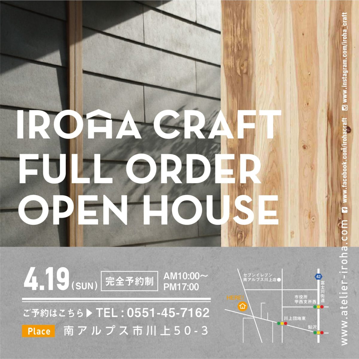 FULL ORDER OPEN HOUSE のお知らせ