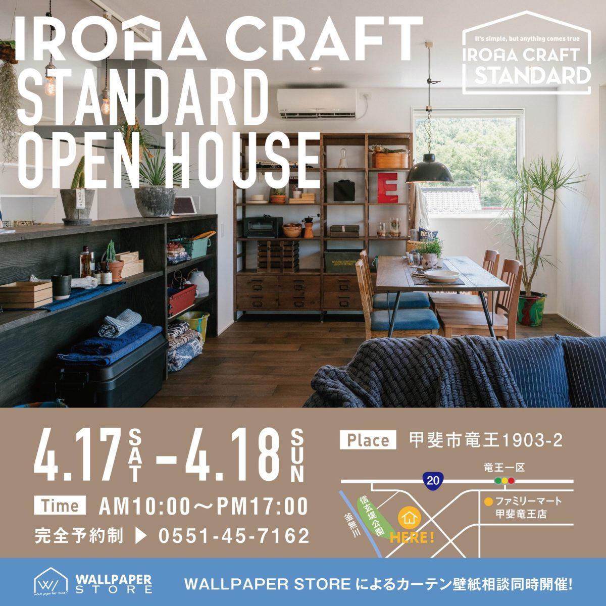 IROHA CRAFT Standard オープンハウスのお知らせ
