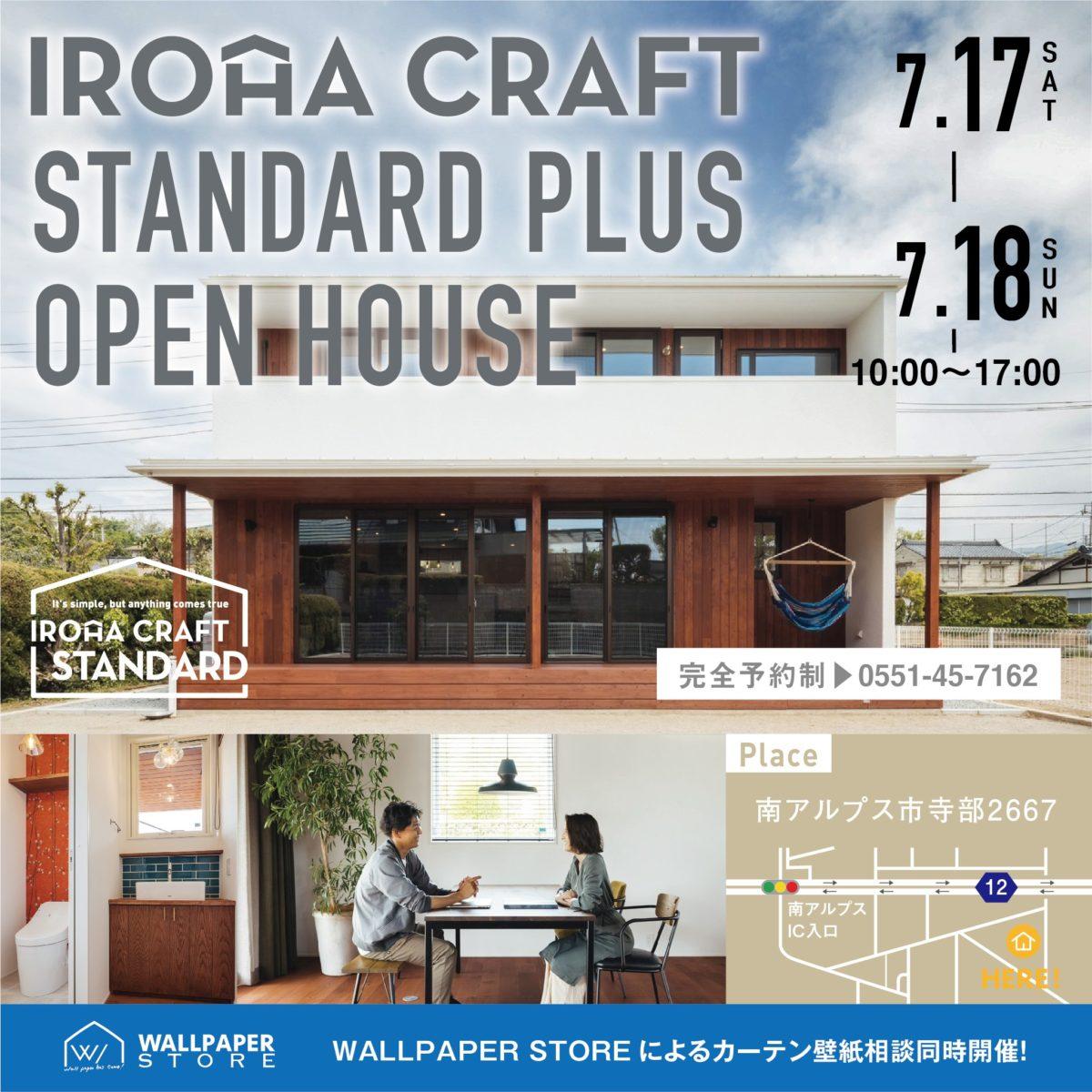 IROHA CRAFT Standard PLUS オープンハウスのお知らせ